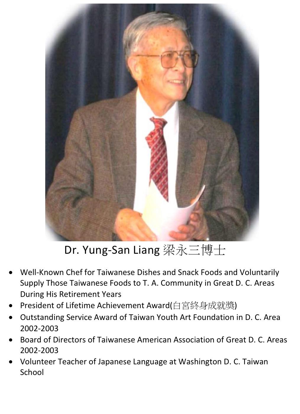254. Dr. Yung-San Liang 梁永三博士