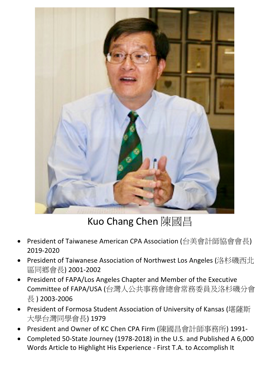 249. Kuo Chang Chen 陳國昌