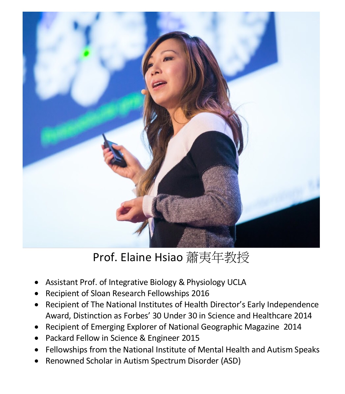 264. Prof. Elaine Hsiao 蕭夷年教授