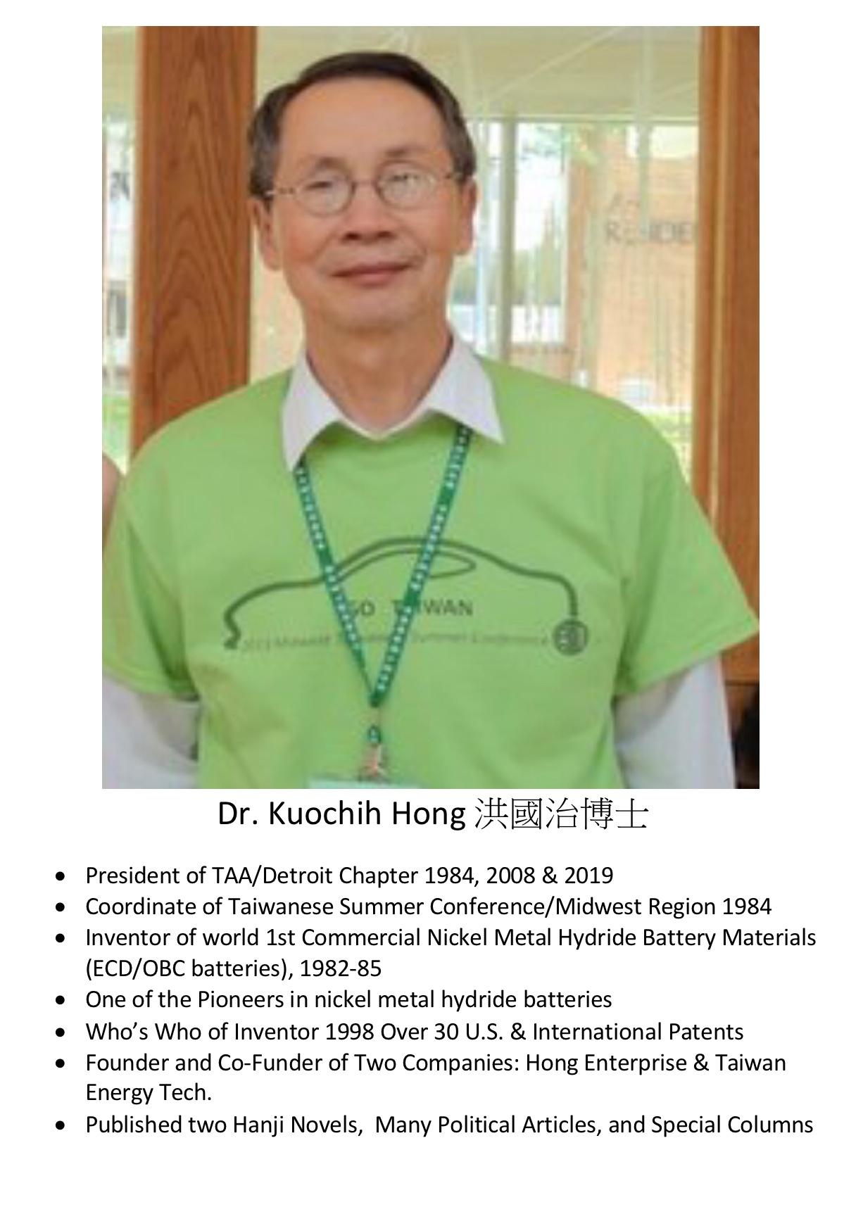 258. Dr. Kuochih Hong 洪國治博士