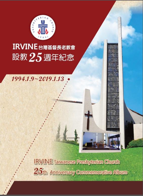 1262. Irvine 台灣基督長老教會設教25週年紀念