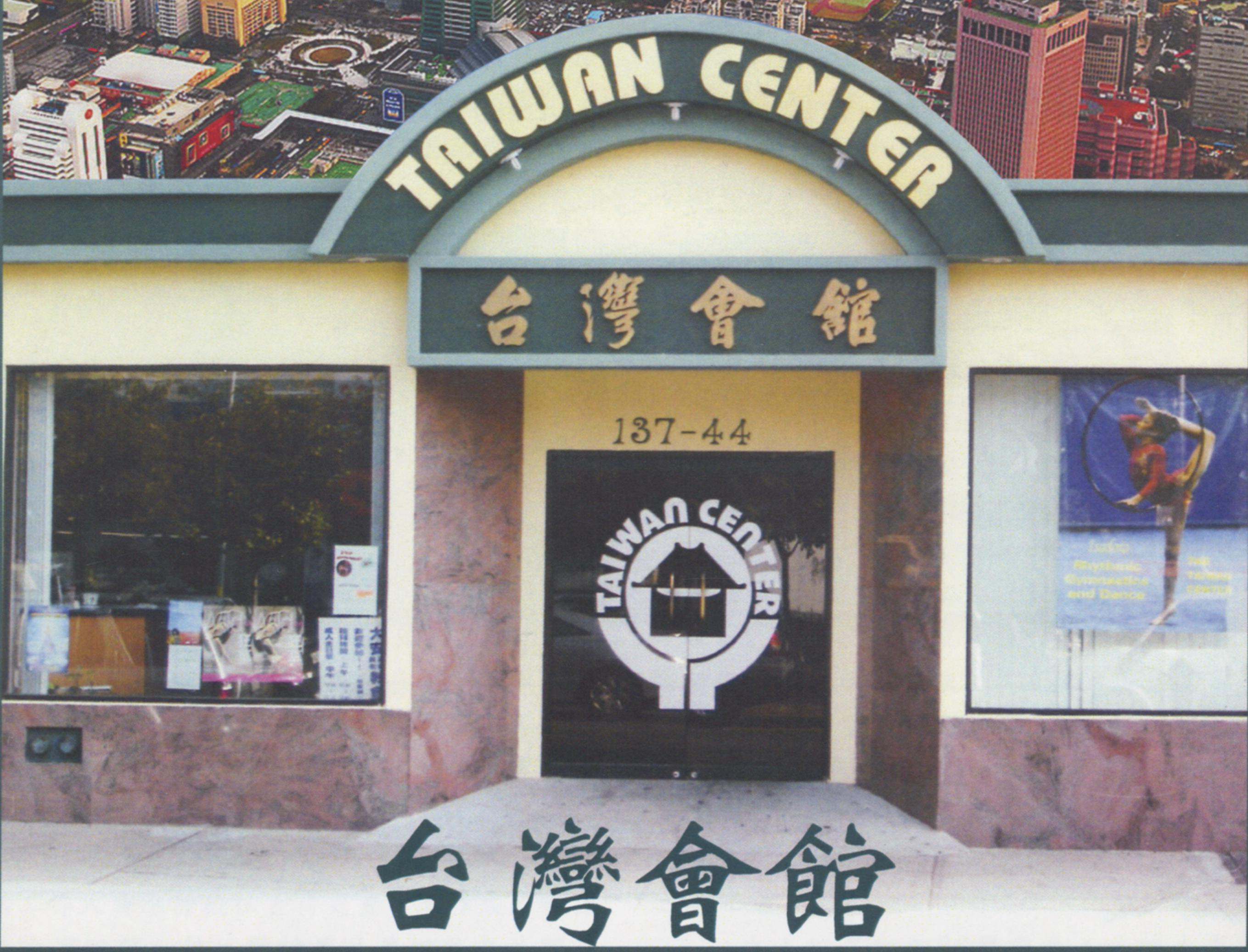 Taiwan Center/New York (紐約台灣會館)