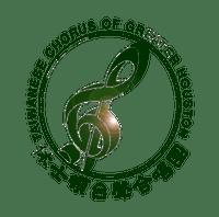 344. Taiwanese Chorus of Greater Houston (TCGH)休士頓台聲合唱團