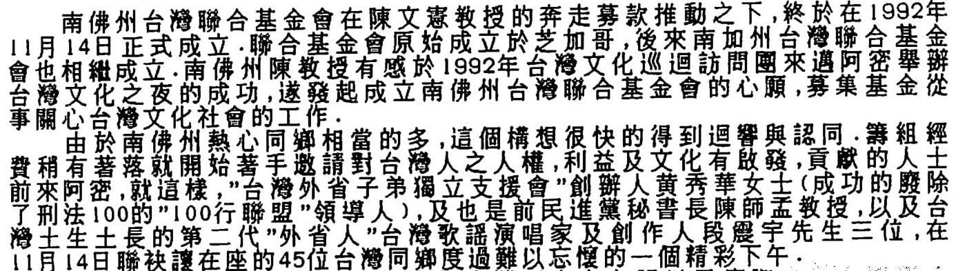 56. Brief History of Taiwanese United Foundation of South Florida