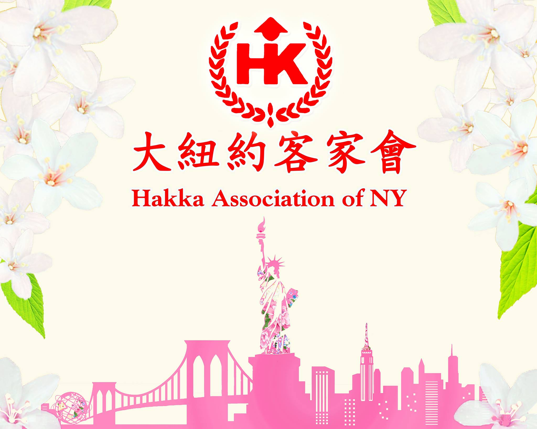 Hakka Association of Greater New York (大紐約客家會的活動)