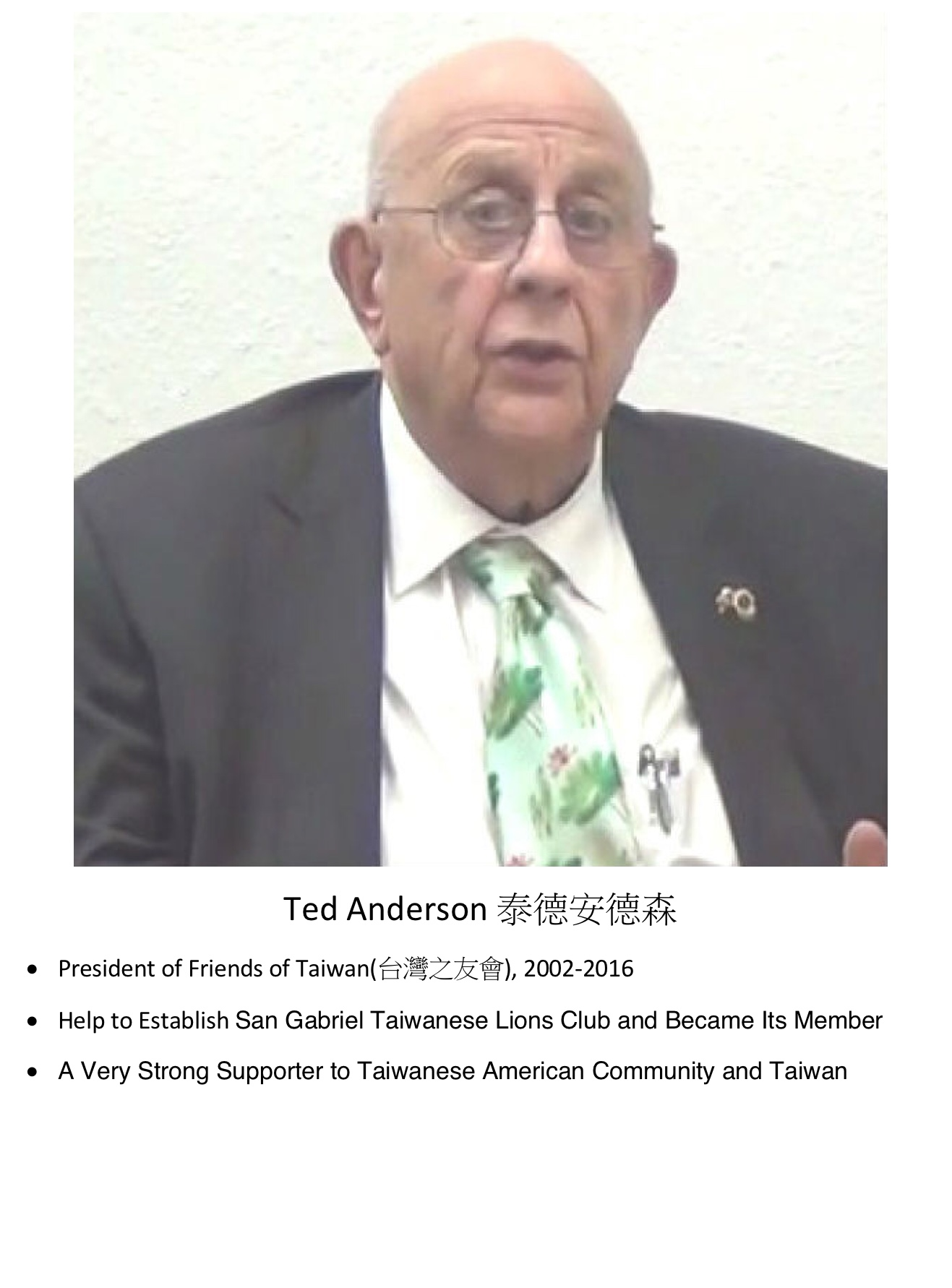 271. Ted Anderson 泰德安德森