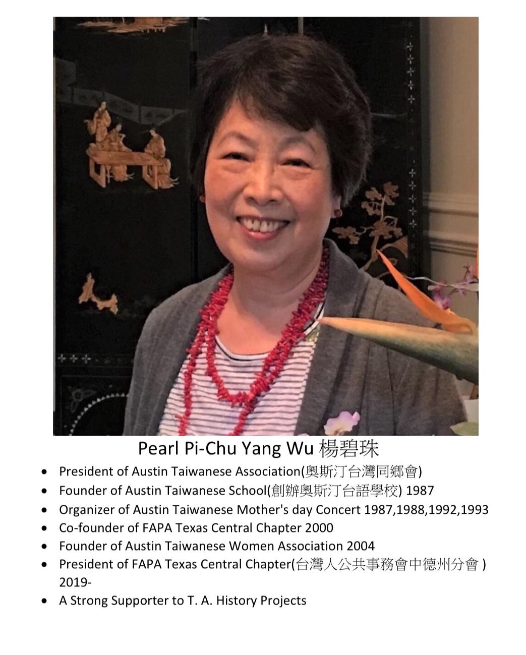 278. Pearl Pi-Chu Yang Wu 楊碧珠