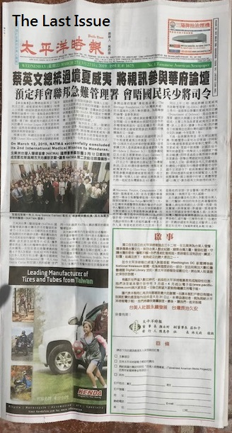 385. The  Last Issue of Pacific Times ( Paper form) Issue# 1675 March 27, 2019