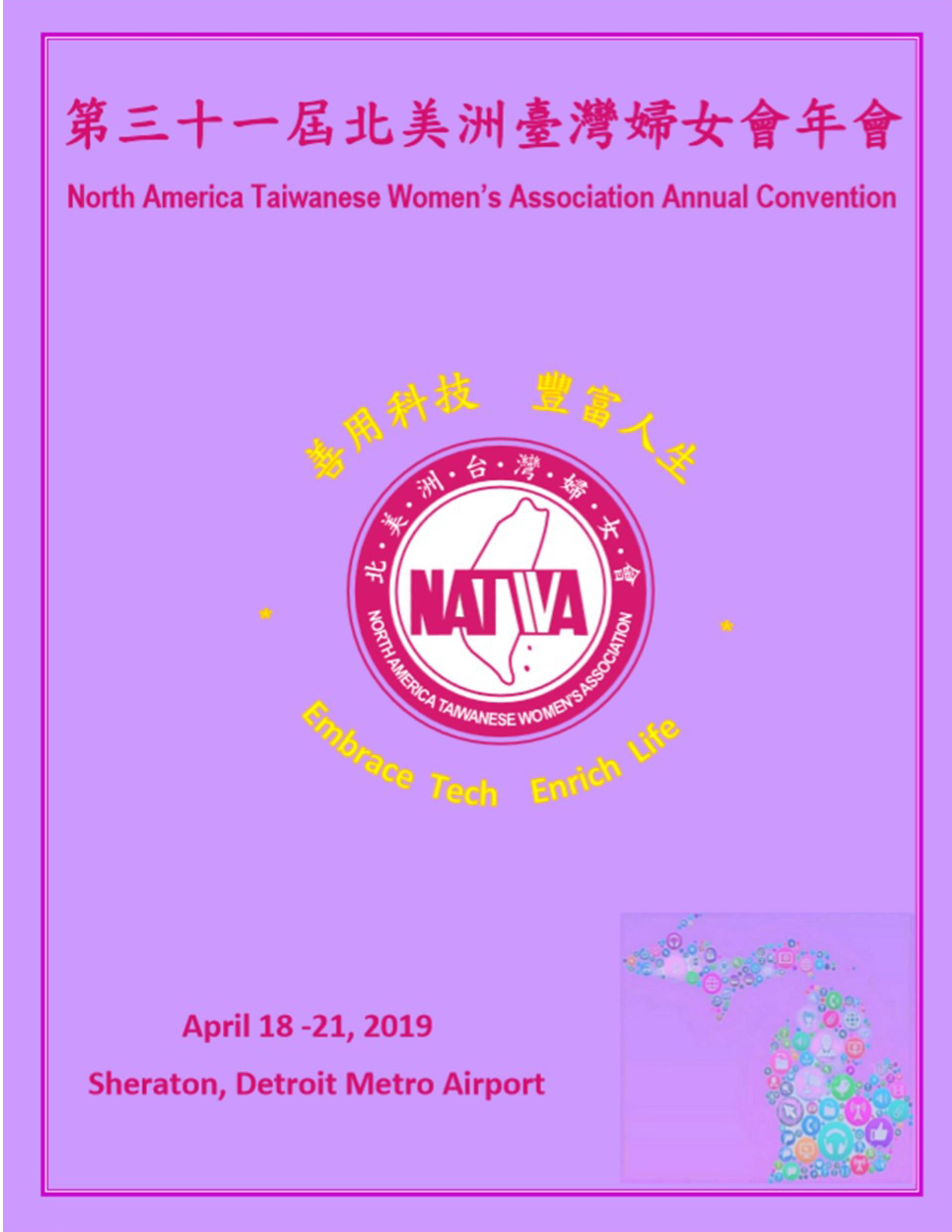 1266. 第三十一屆北美洲台灣婦女會年會 / NATWA /04/2019/Magazines/雜誌