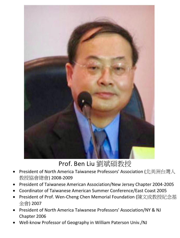 288. Prof. Ben Liu 劉斌碩教授