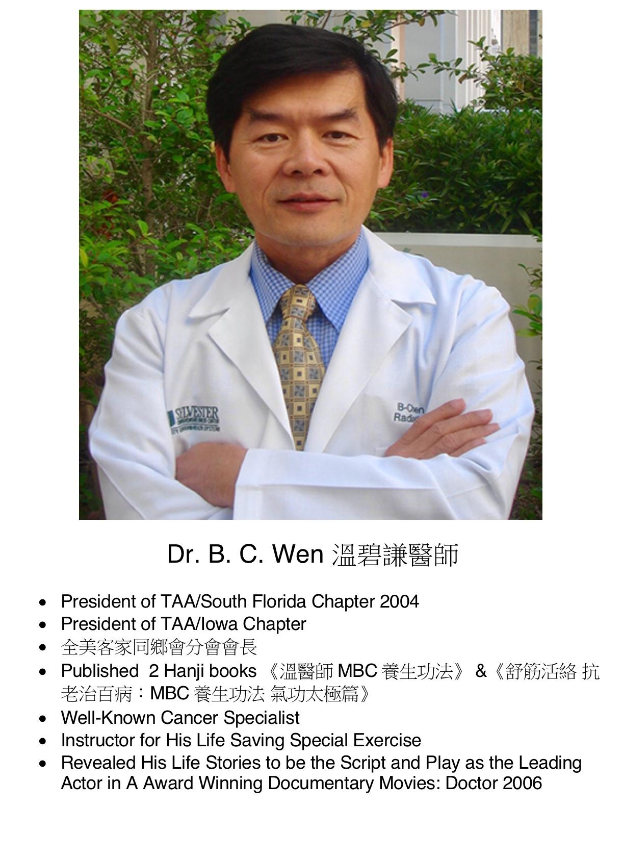 293. Dr. B. C. Wen 溫碧謙醫師
