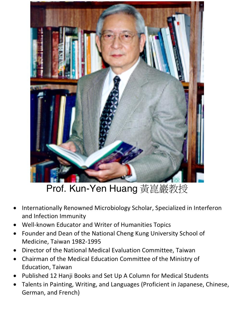 294. Prof. Kun-Yen Huang 黃崑巖教授