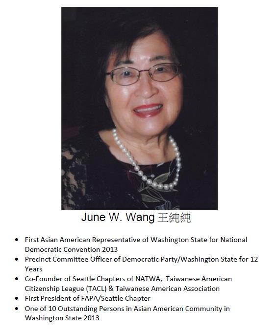 297. June W. Wang 王純純