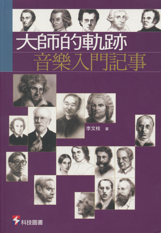 1279. 大師的軌跡:音樂入門記事/李文枝/2008