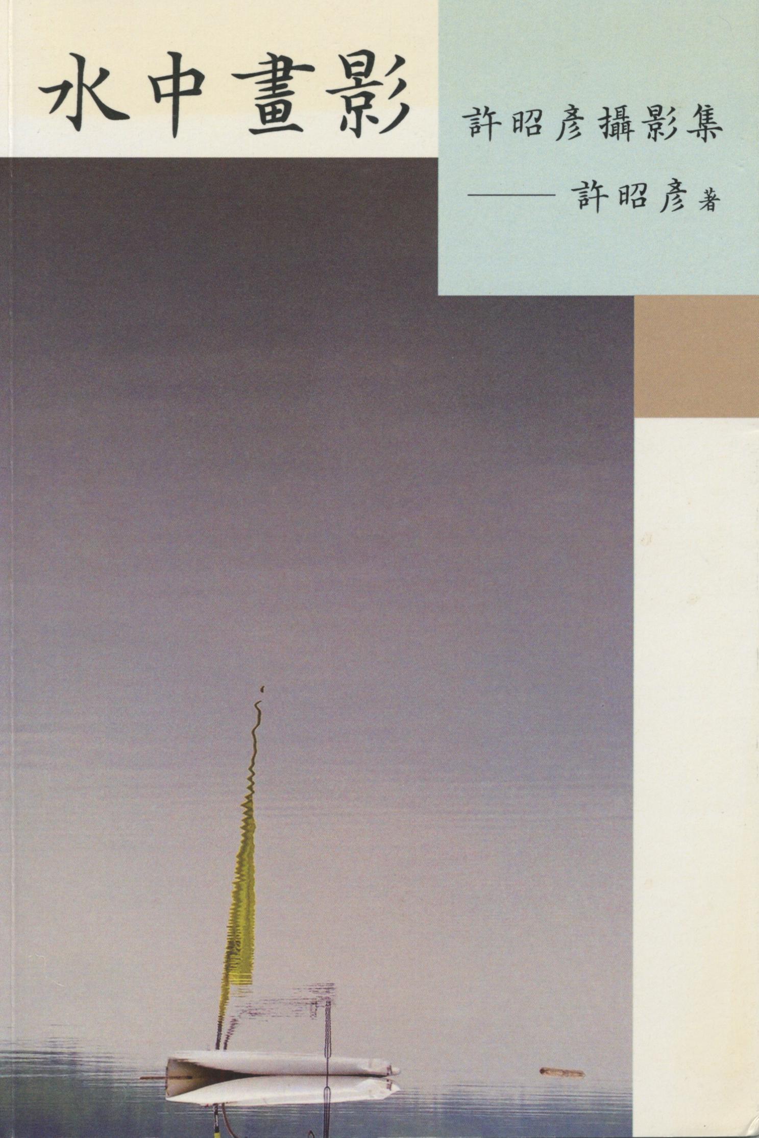 1289. 水中畫影/許昭彥/2015