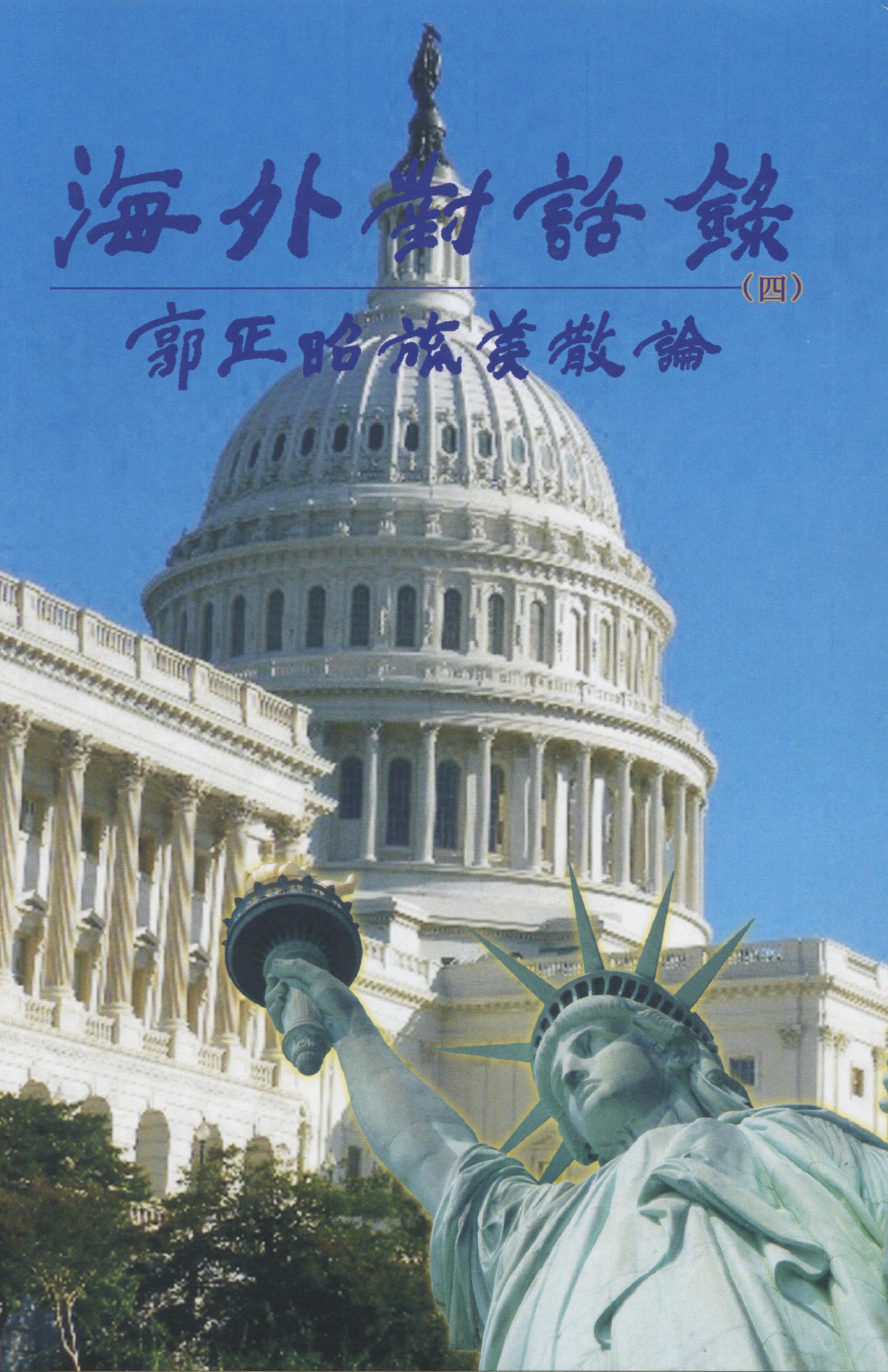 1275. 海外對話錄(四)/Dr. Joseph Kuo/2018