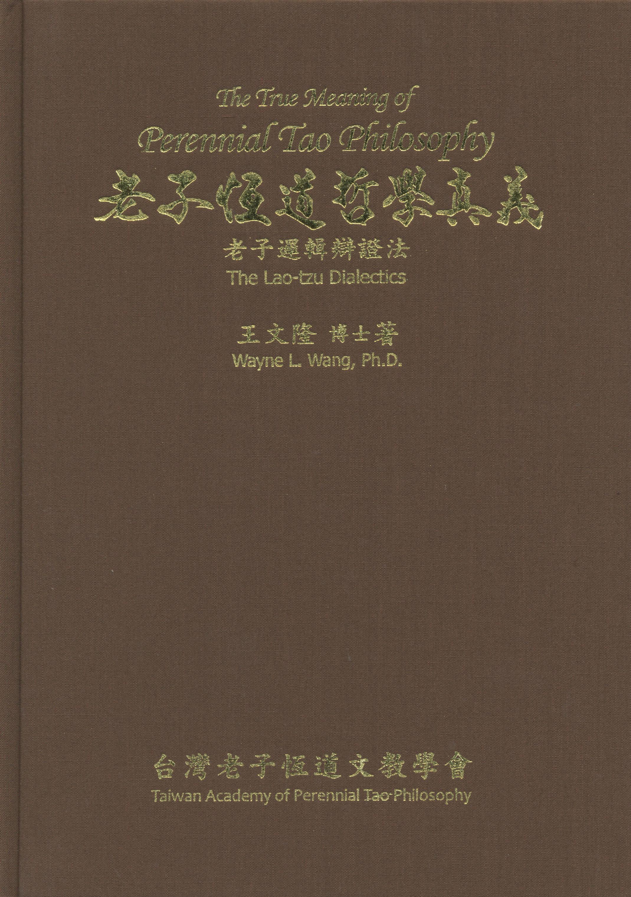 1278. The True Meaning of Perennial Tao Philosophy/Wayne L. Wang, Ph.D./2019