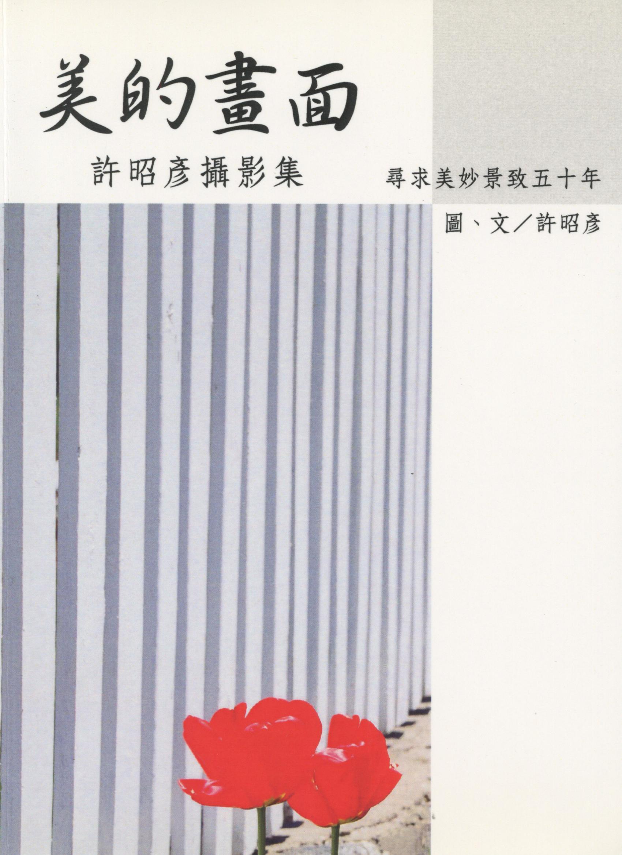 1288. 美的畫面/許昭彥/2009