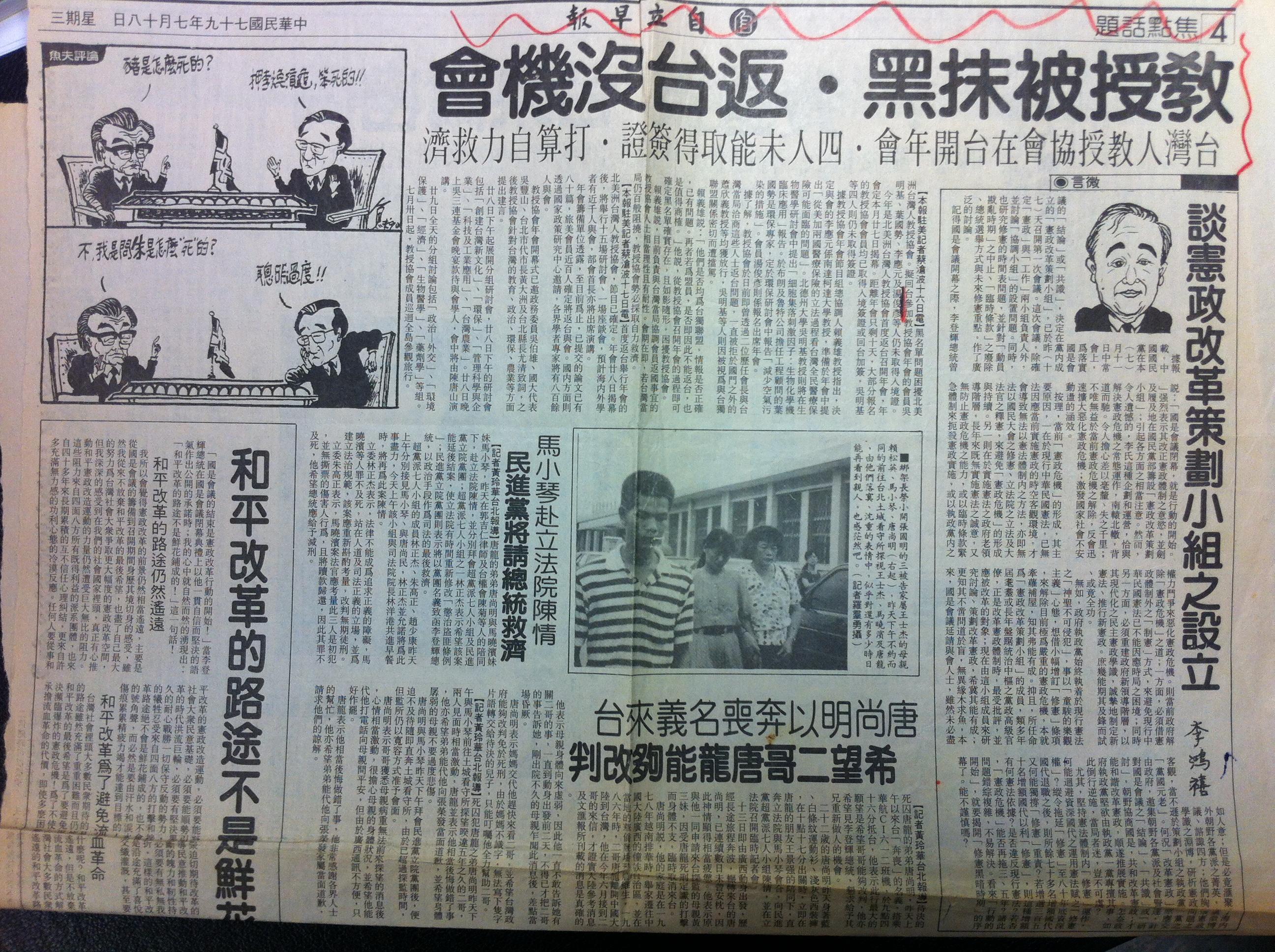 86. Collection of the Dr. Jiunn Yann ( Gene) Tang 湯俊彥博士的收藏