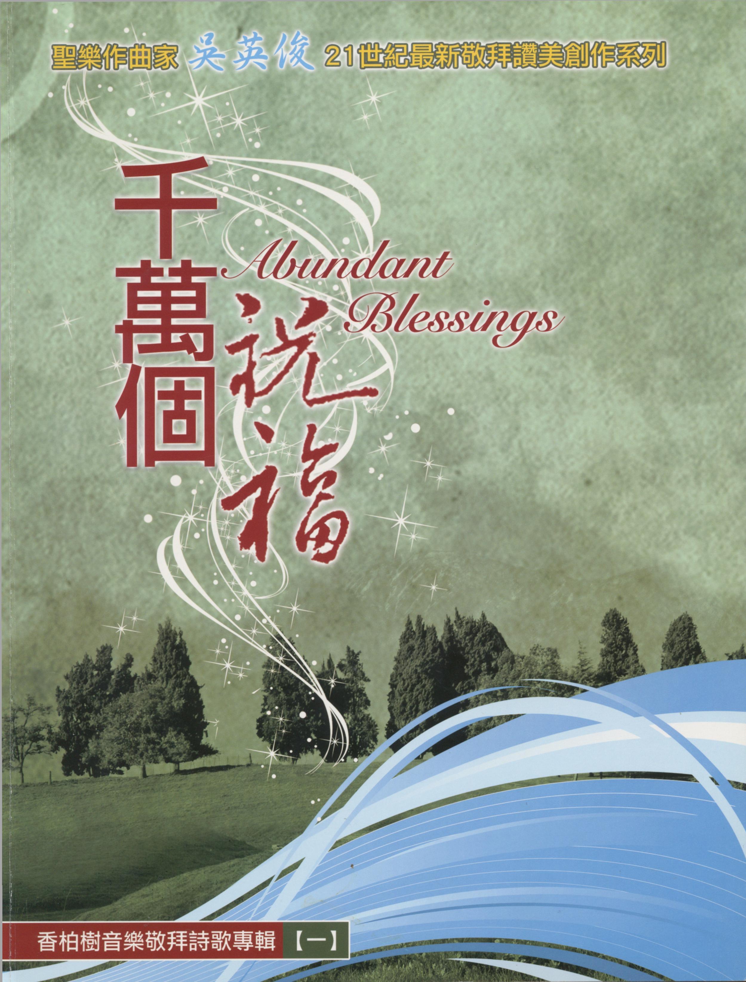 1310. 千萬個祝福 Abundant Blessings/吳英俊/2008
