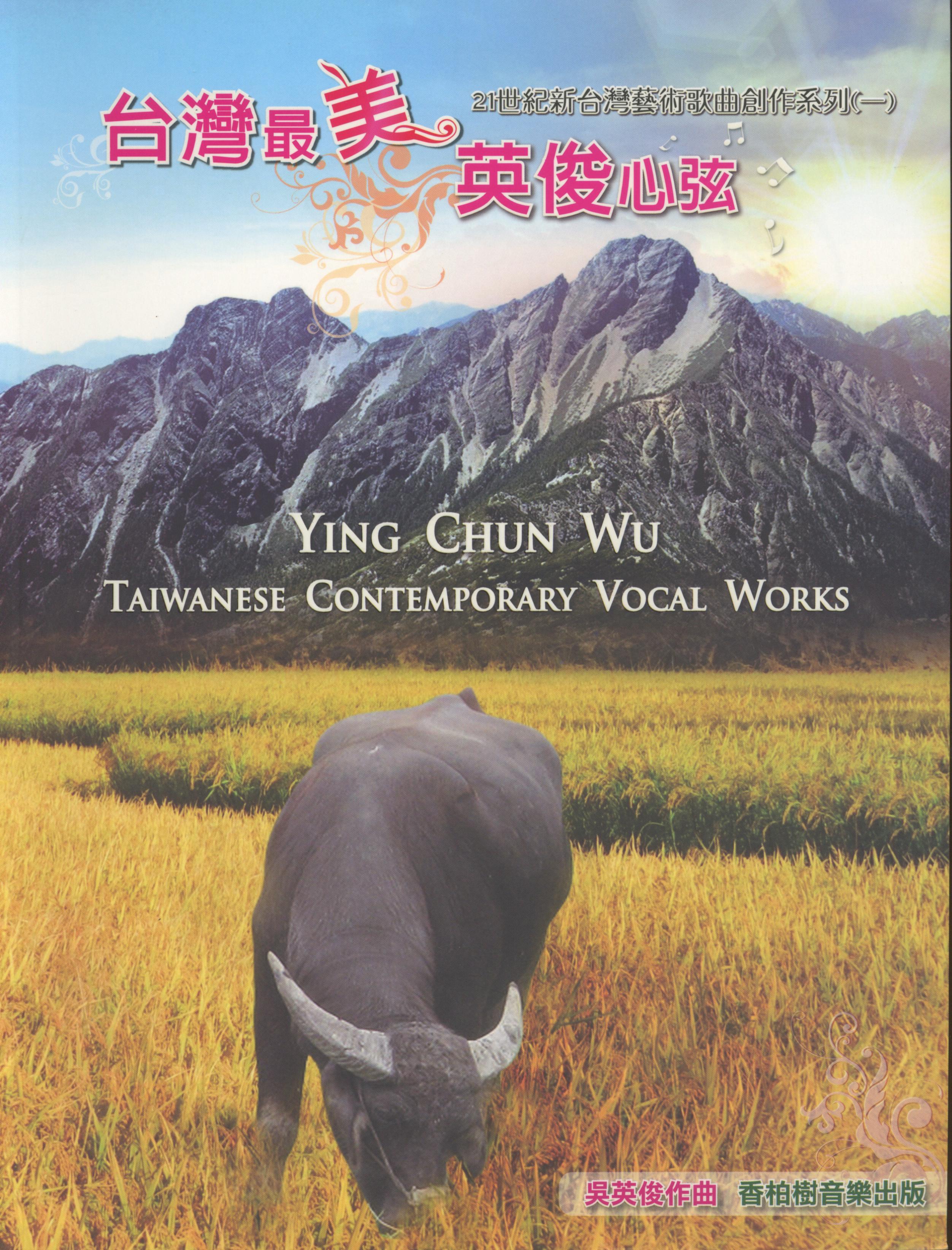 1311. 台灣最美英俊心弦 Ying Chun Wu Taiwanese Contemporary Vocal Works/吳英俊/2009