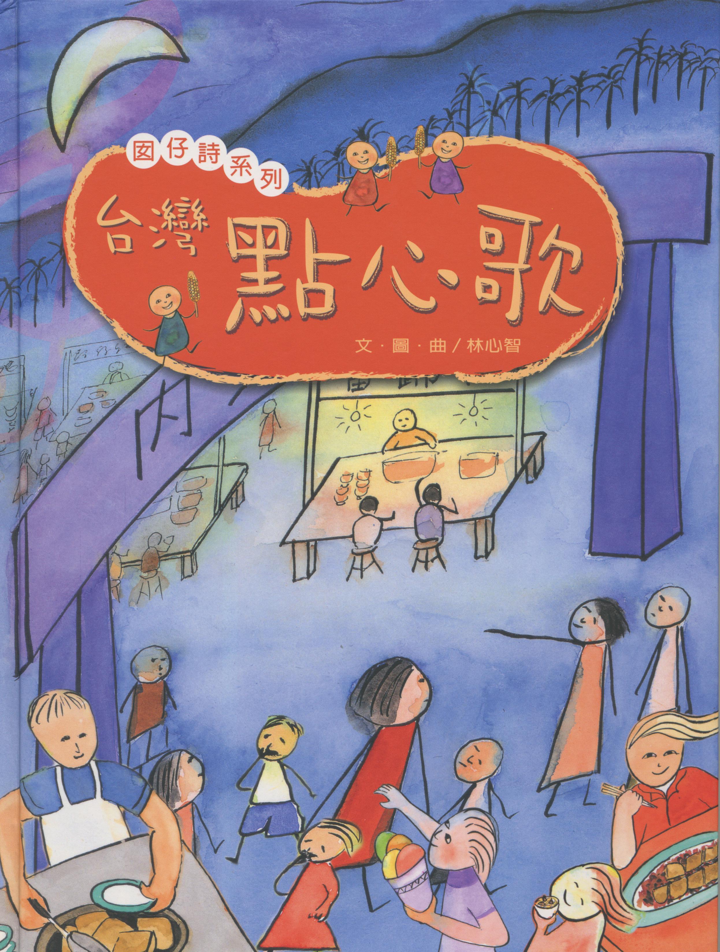 1308. 台灣點心歌/林心智/2008