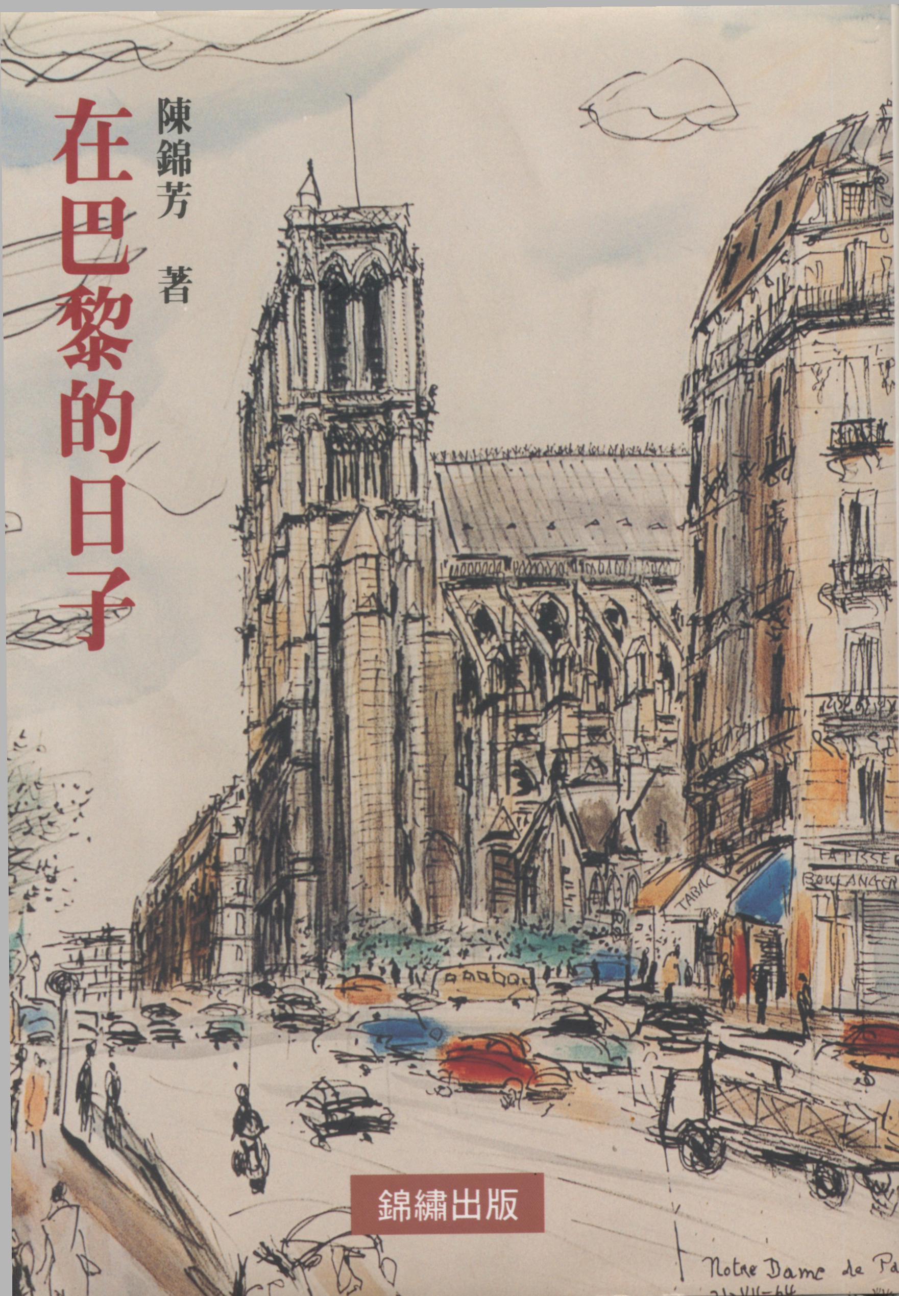 1300. 在巴黎的日子(上)/陳錦芳/1996