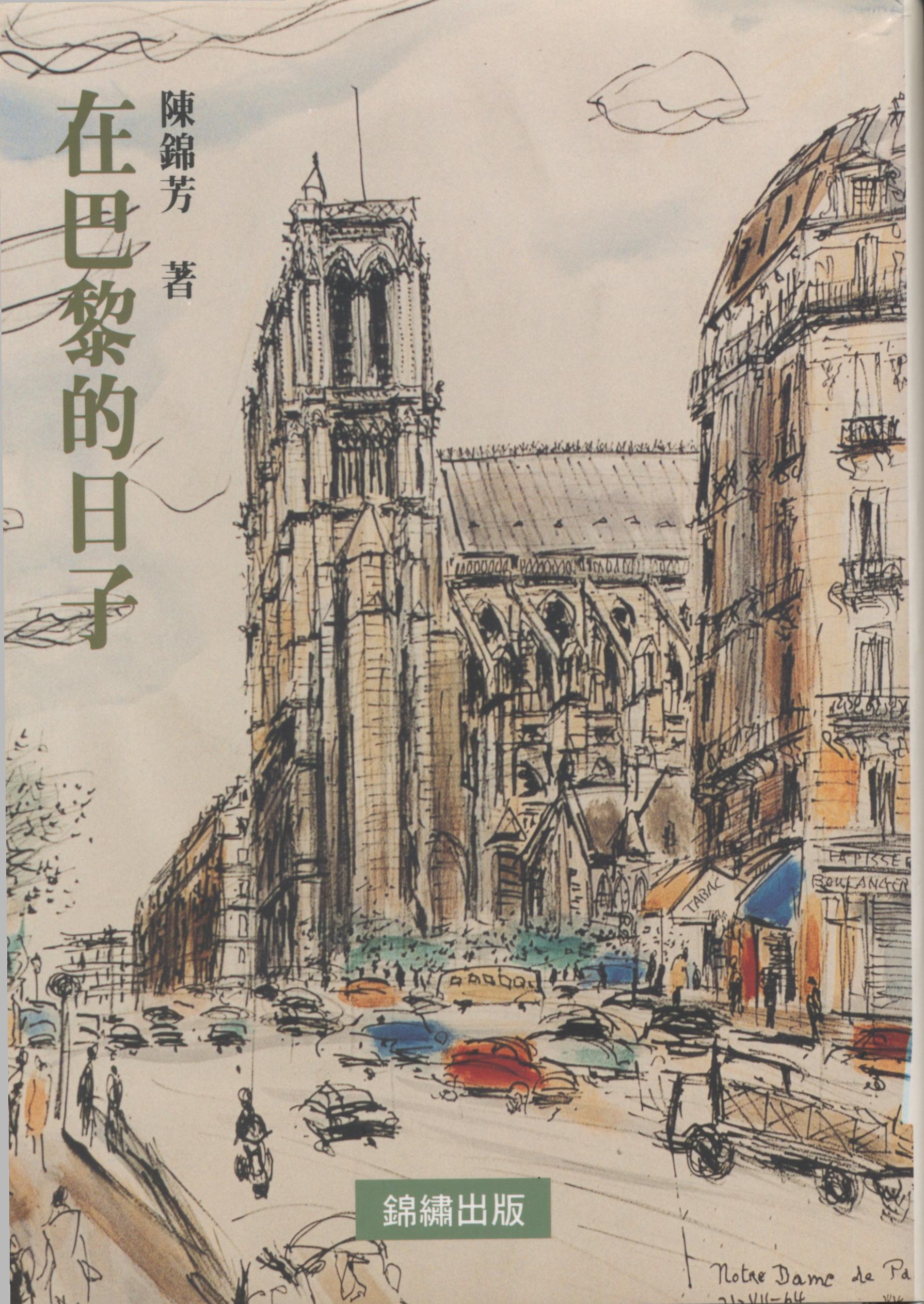 1301. 在巴黎的日子(中)/陳錦芳/1996