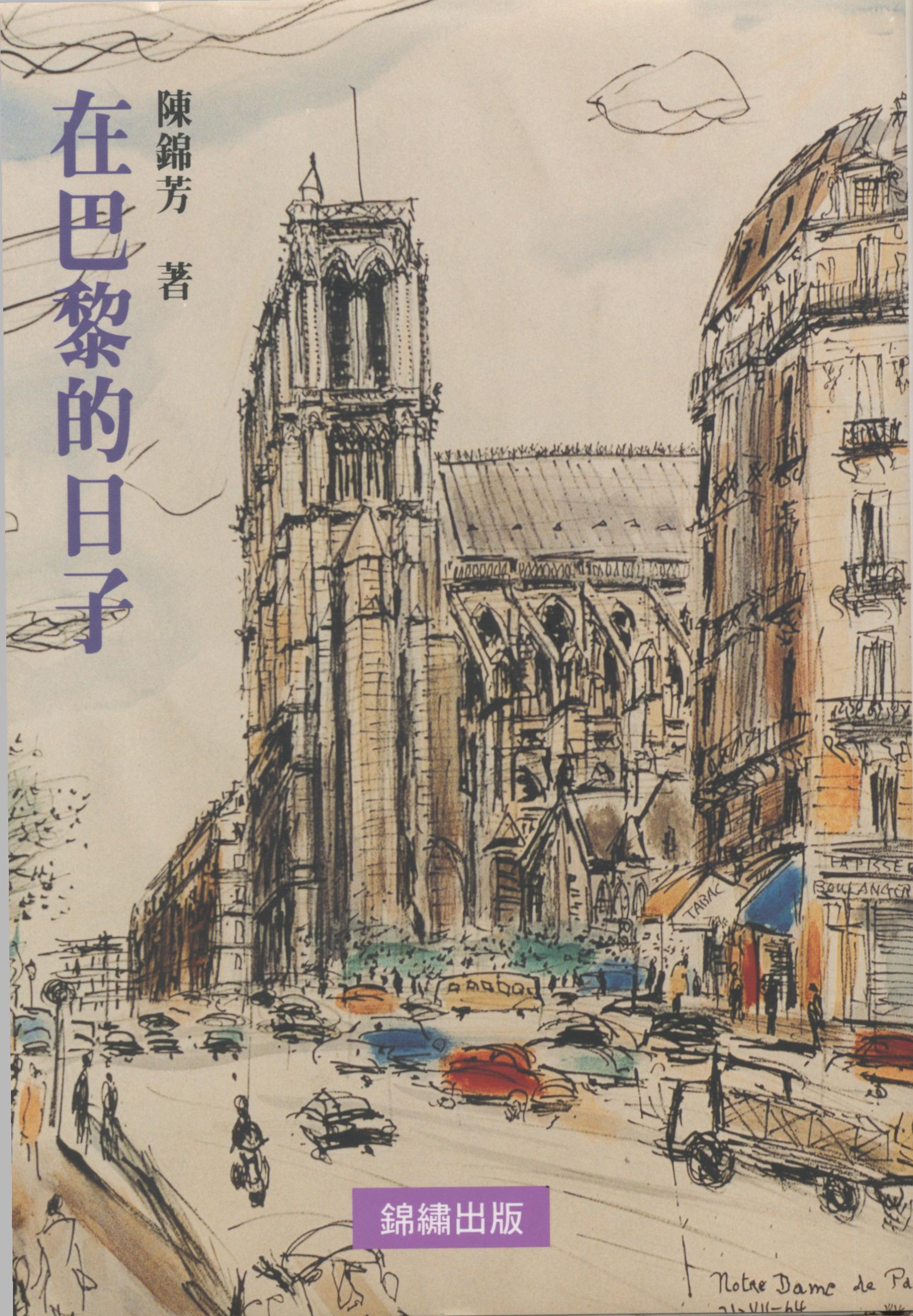 1302. 在巴黎的日子(下)/陳錦芳/1996