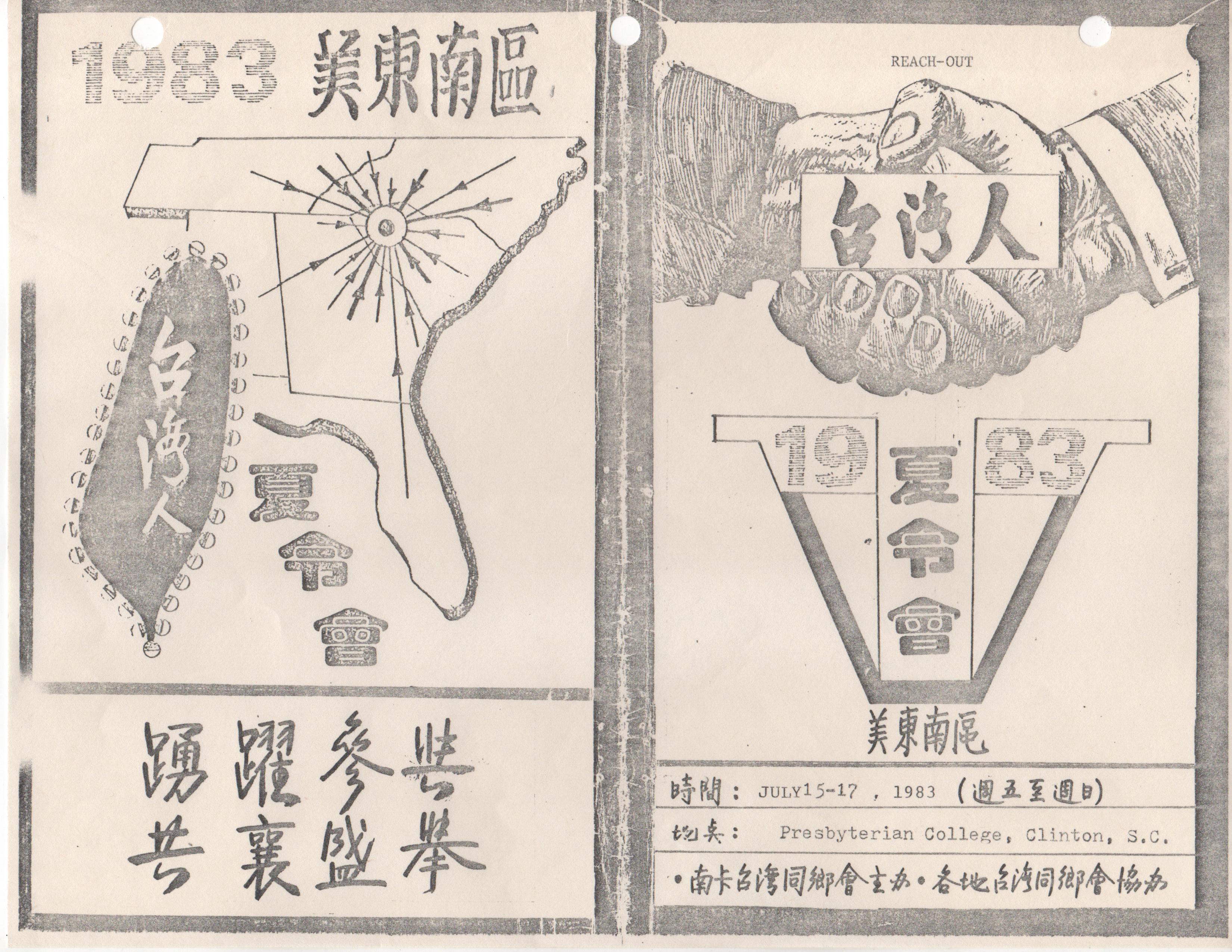 SETAA 1983