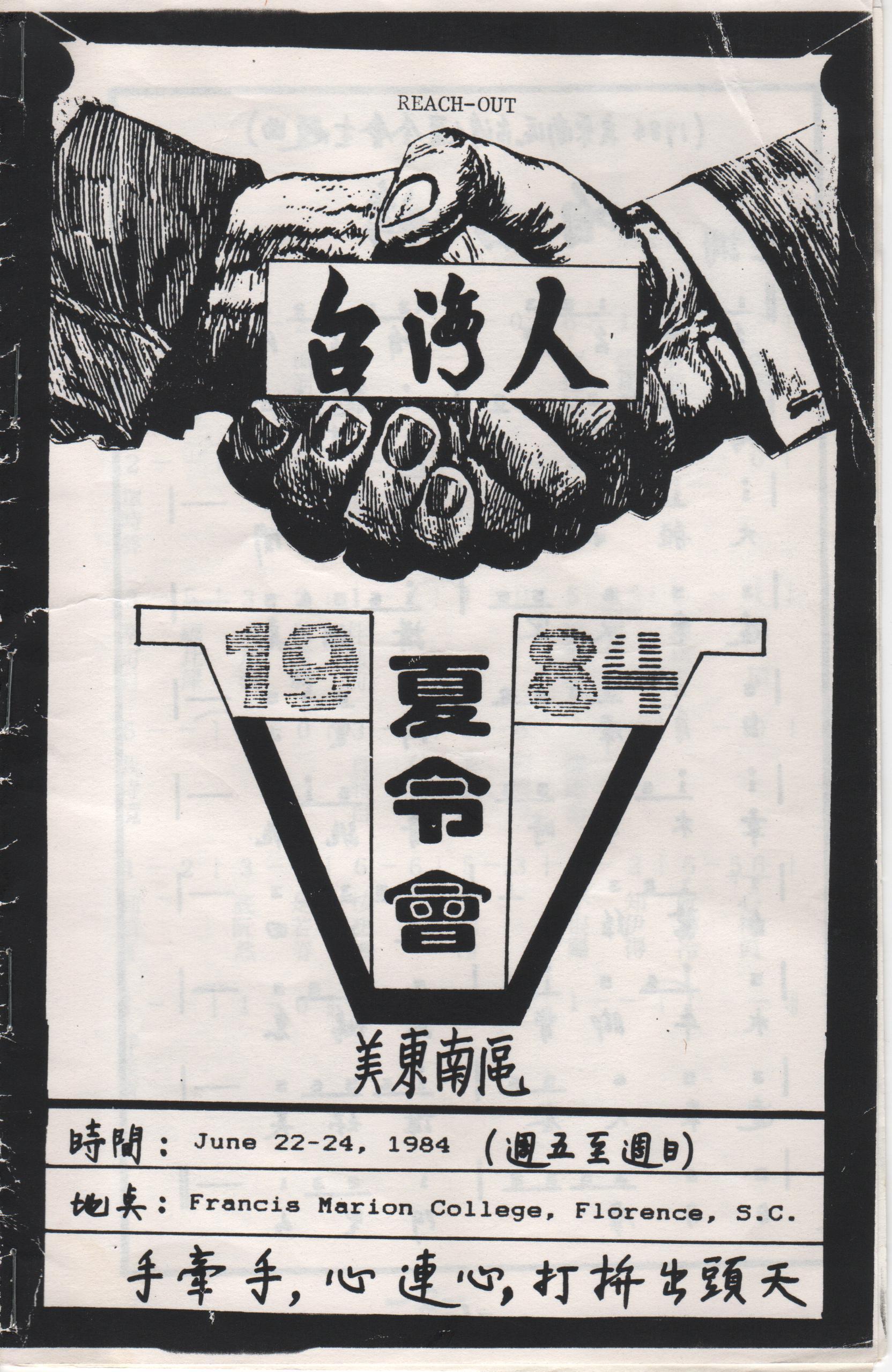 SETAA 1984