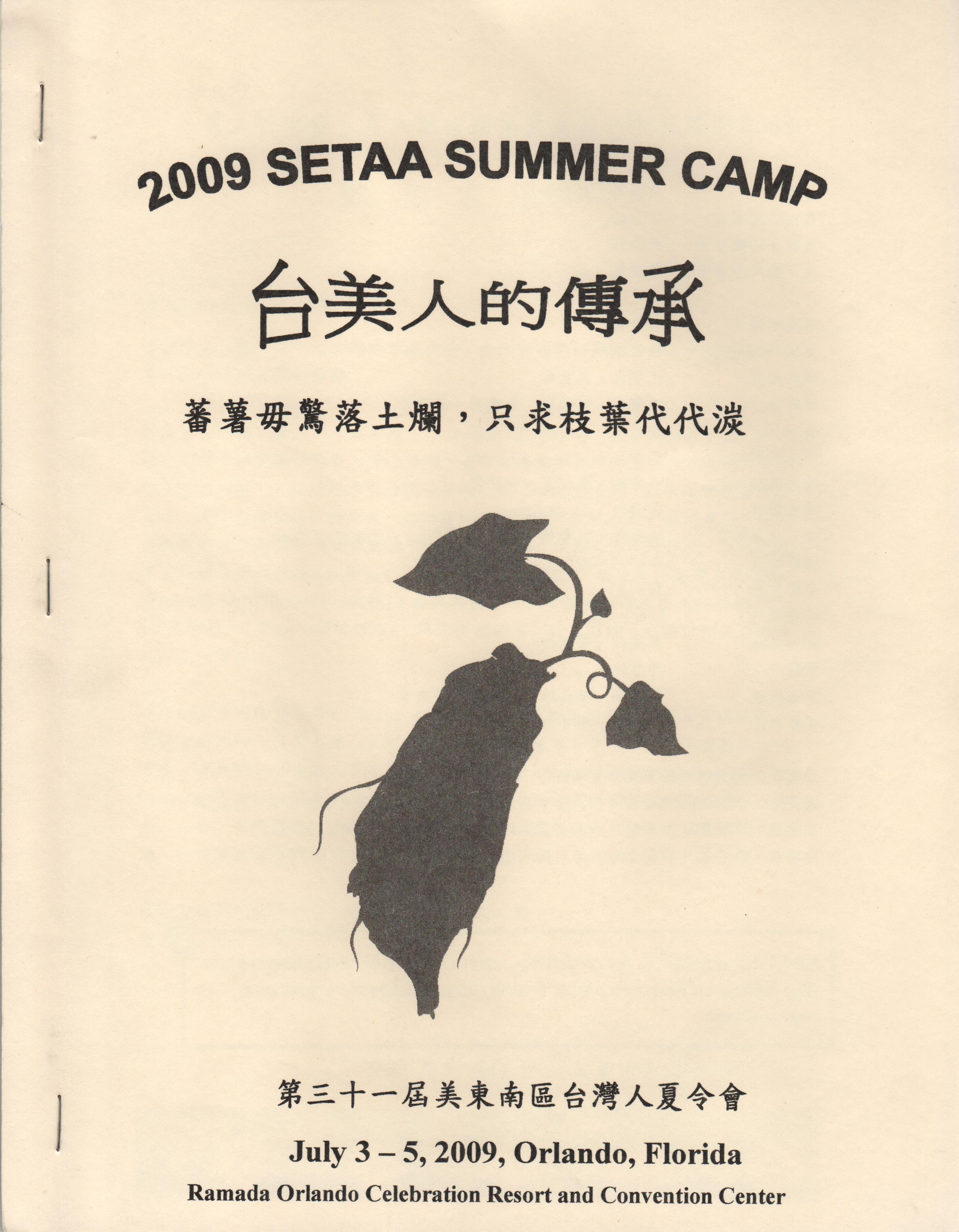 SETAA 2009