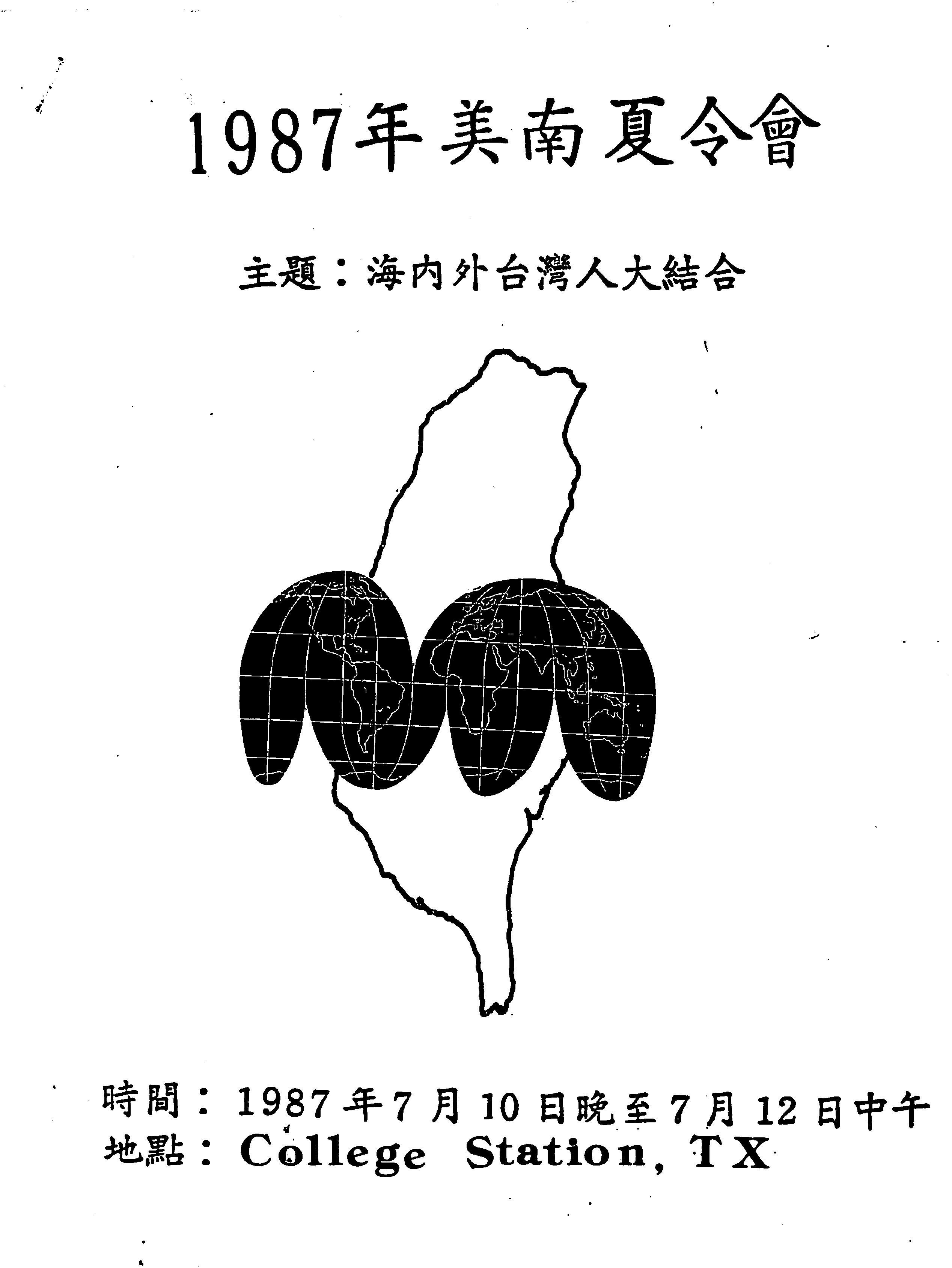 TACSR 1987