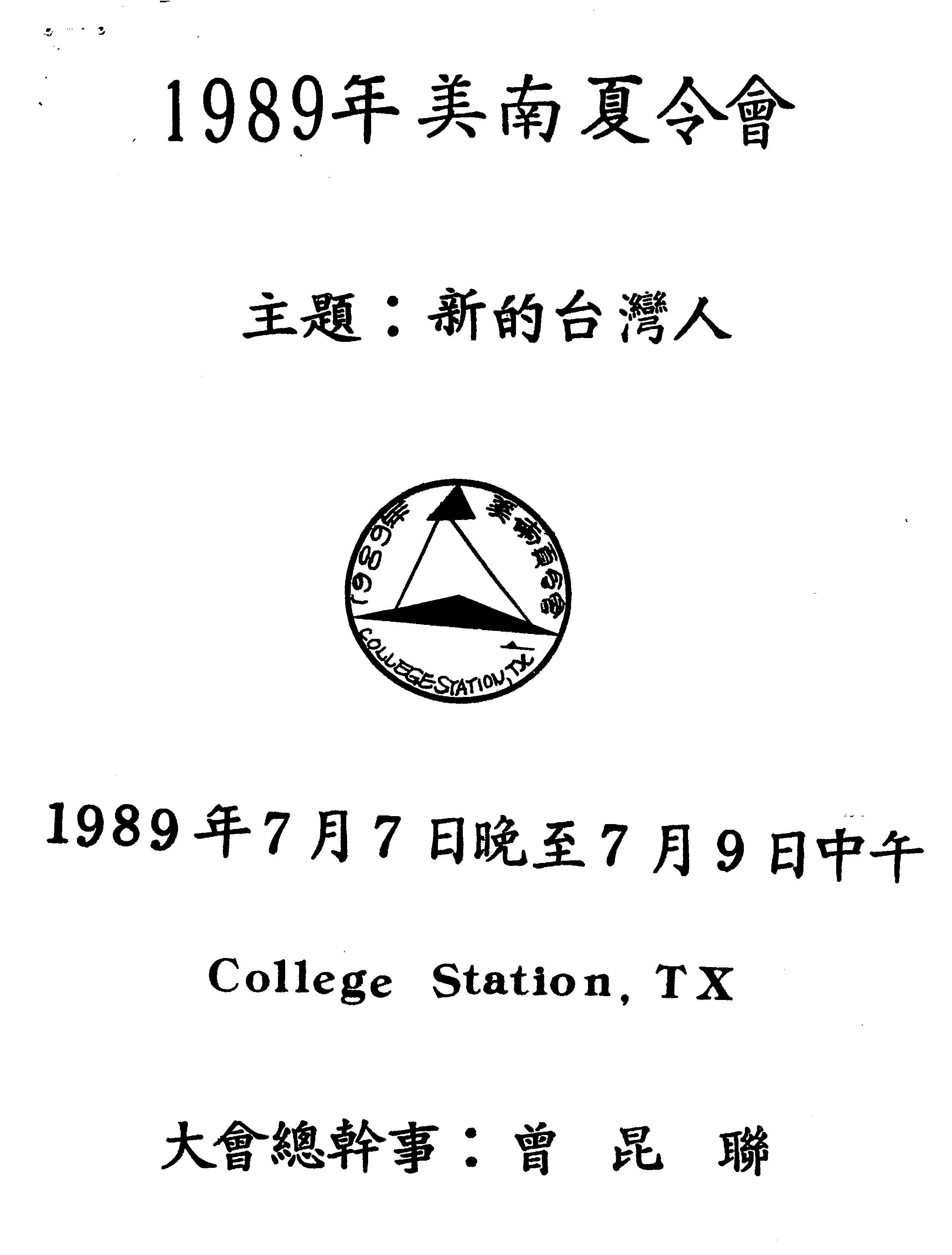 TACSR 1989