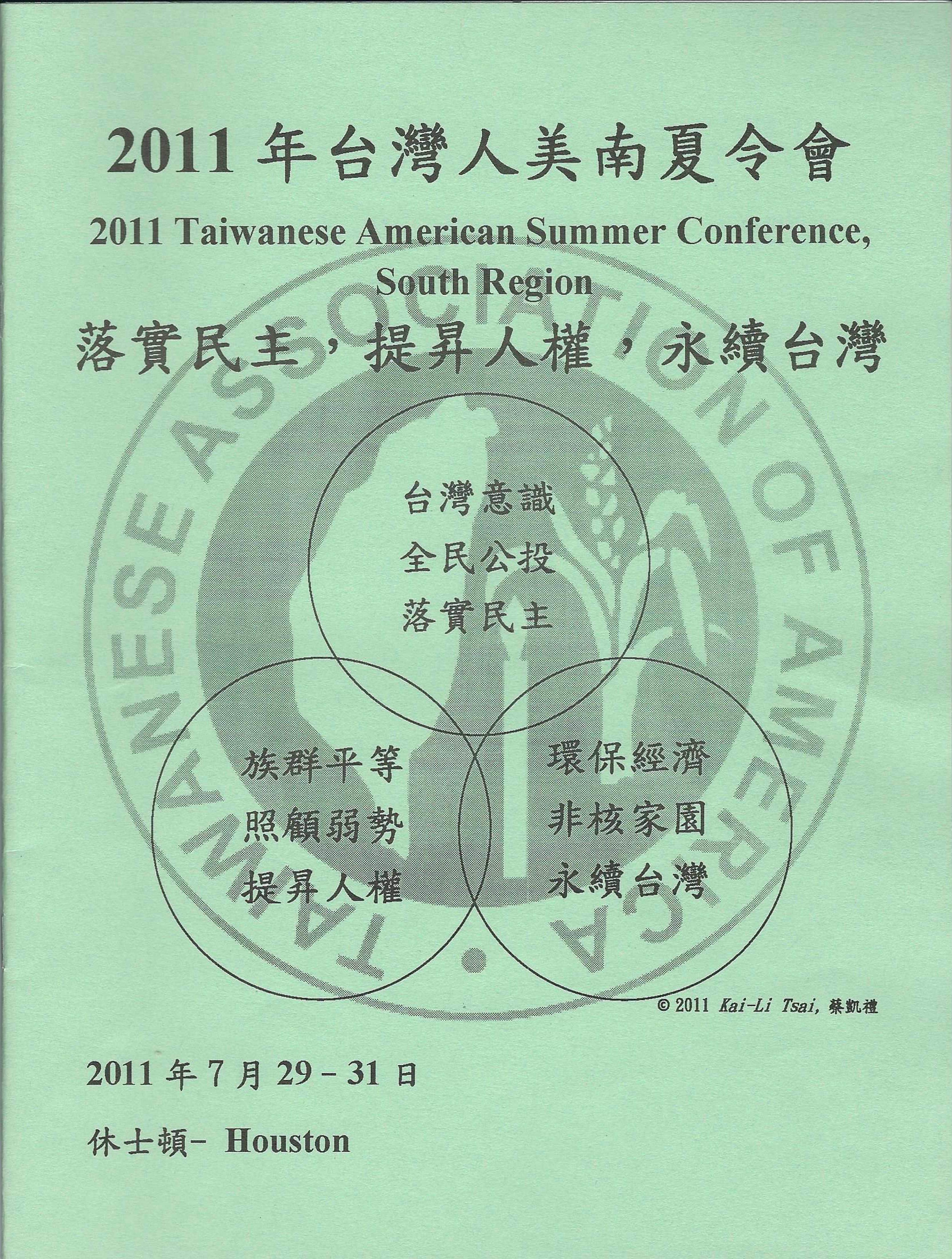 TACSR 2011