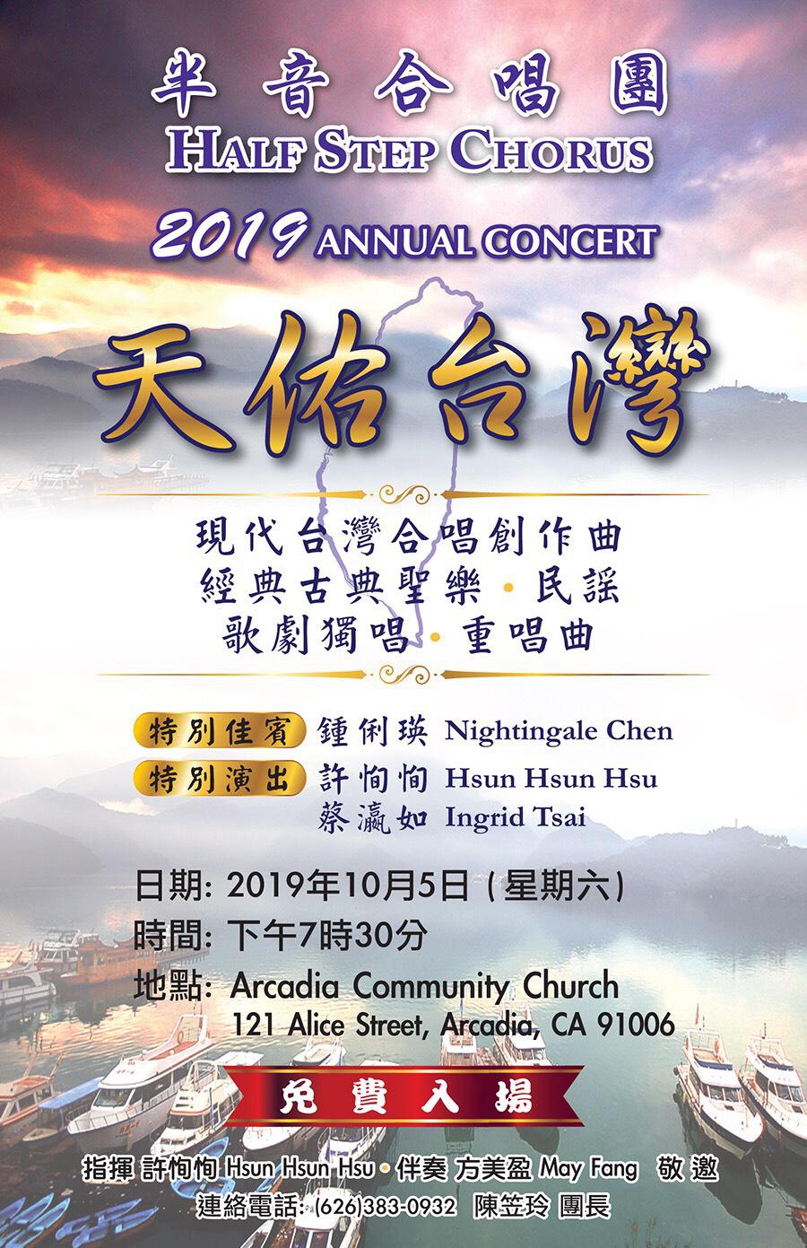 """160. 半音合唱團""""天佑台灣"""" 音樂會/10/5/2019"""
