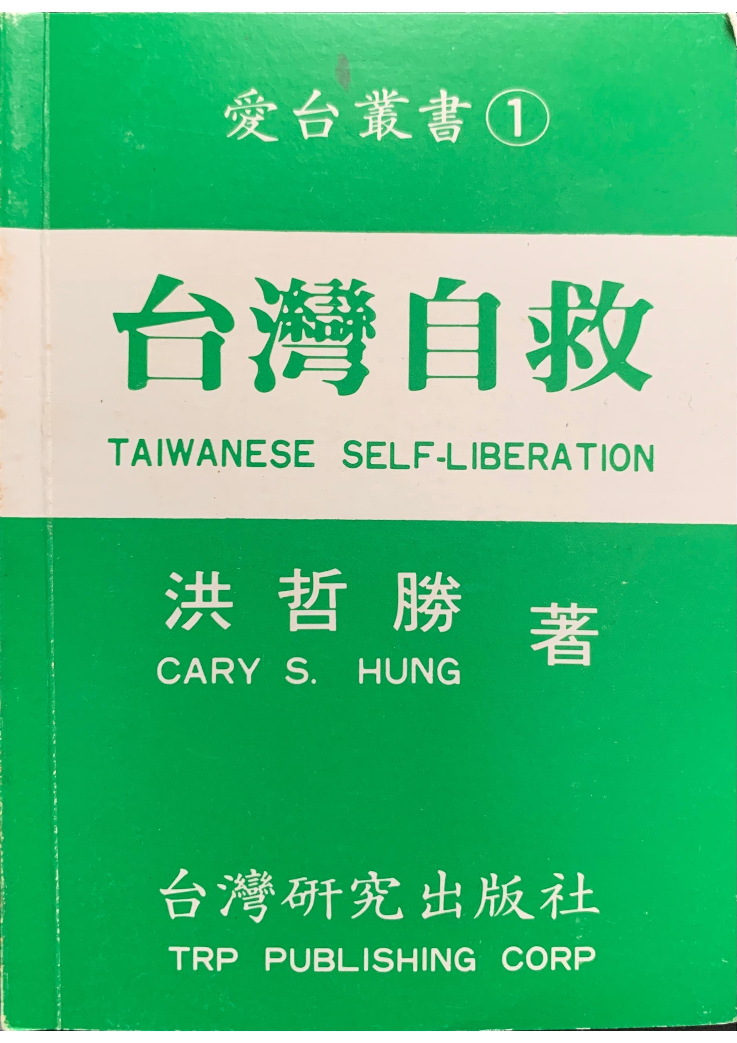 1320. 台灣自救 Taiwanese Self-Liberation/洪哲勝 Cary S. Hung/1986
