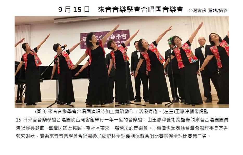163. 來音音樂學會合唱團音樂會/9/15/2019