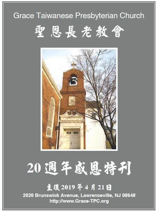 1325. Grace Church 20th anniversary book (聖恩長老教會20週年感恩特刊)