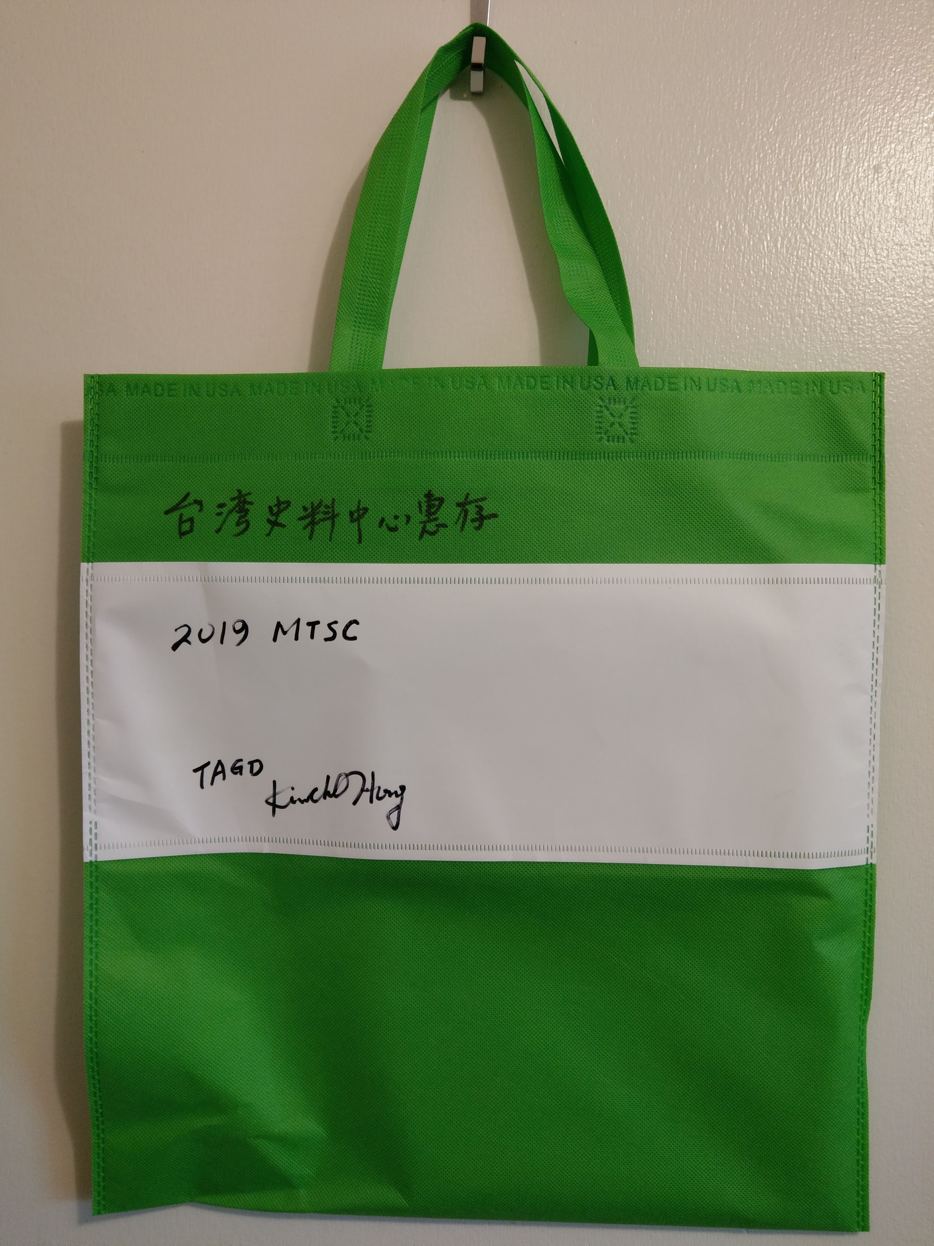 80. Bag of 2019 Midwest Taiwanese Summer Conference, MTSC (美中西部台灣人夏令會)