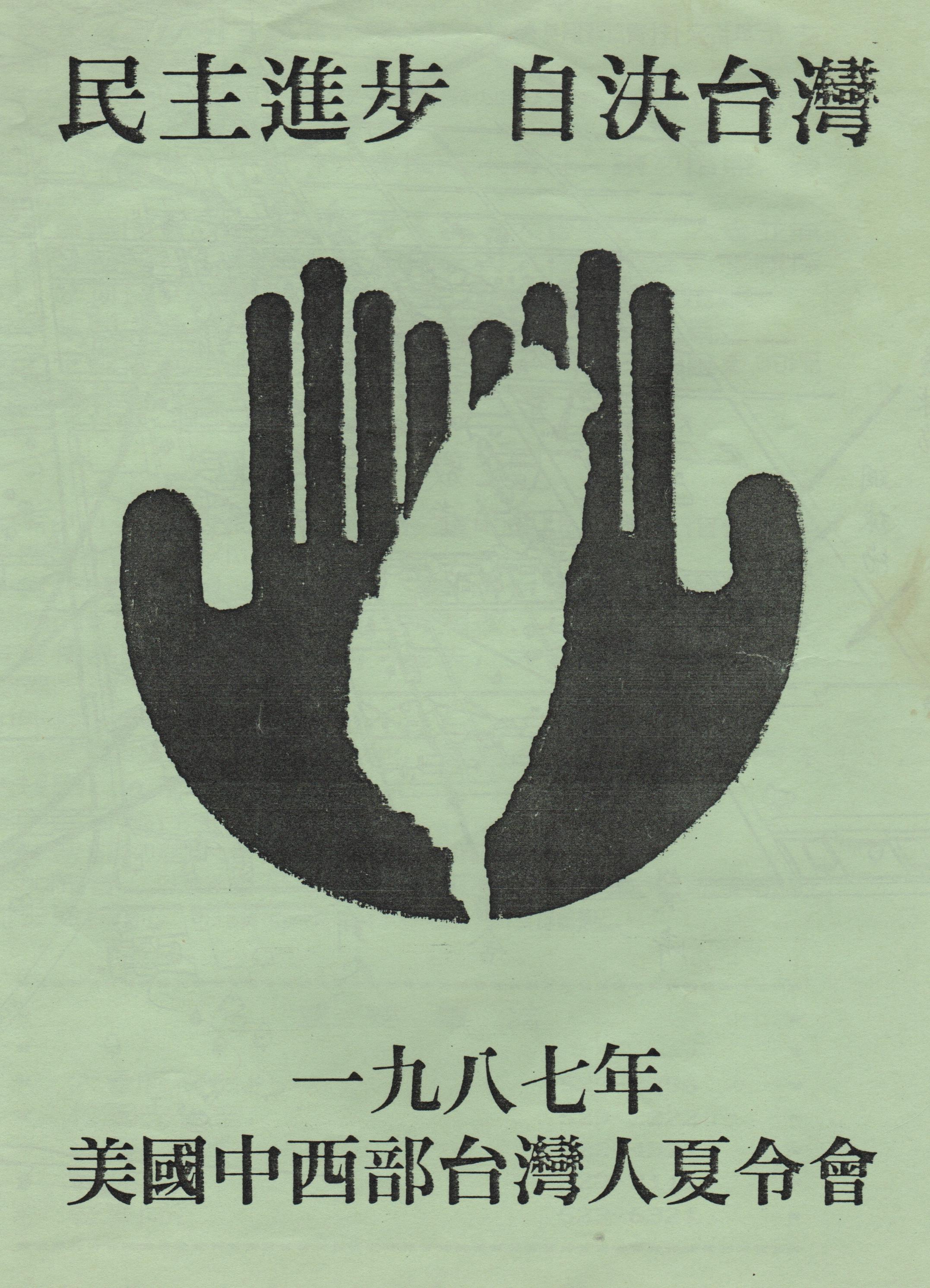 MTSC 1987