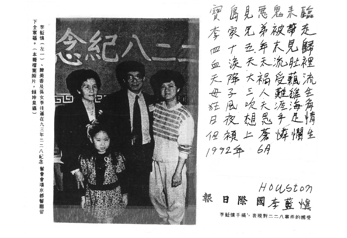 710. 二二八受難者李瑞峰遺孀李藍慎/11/2019