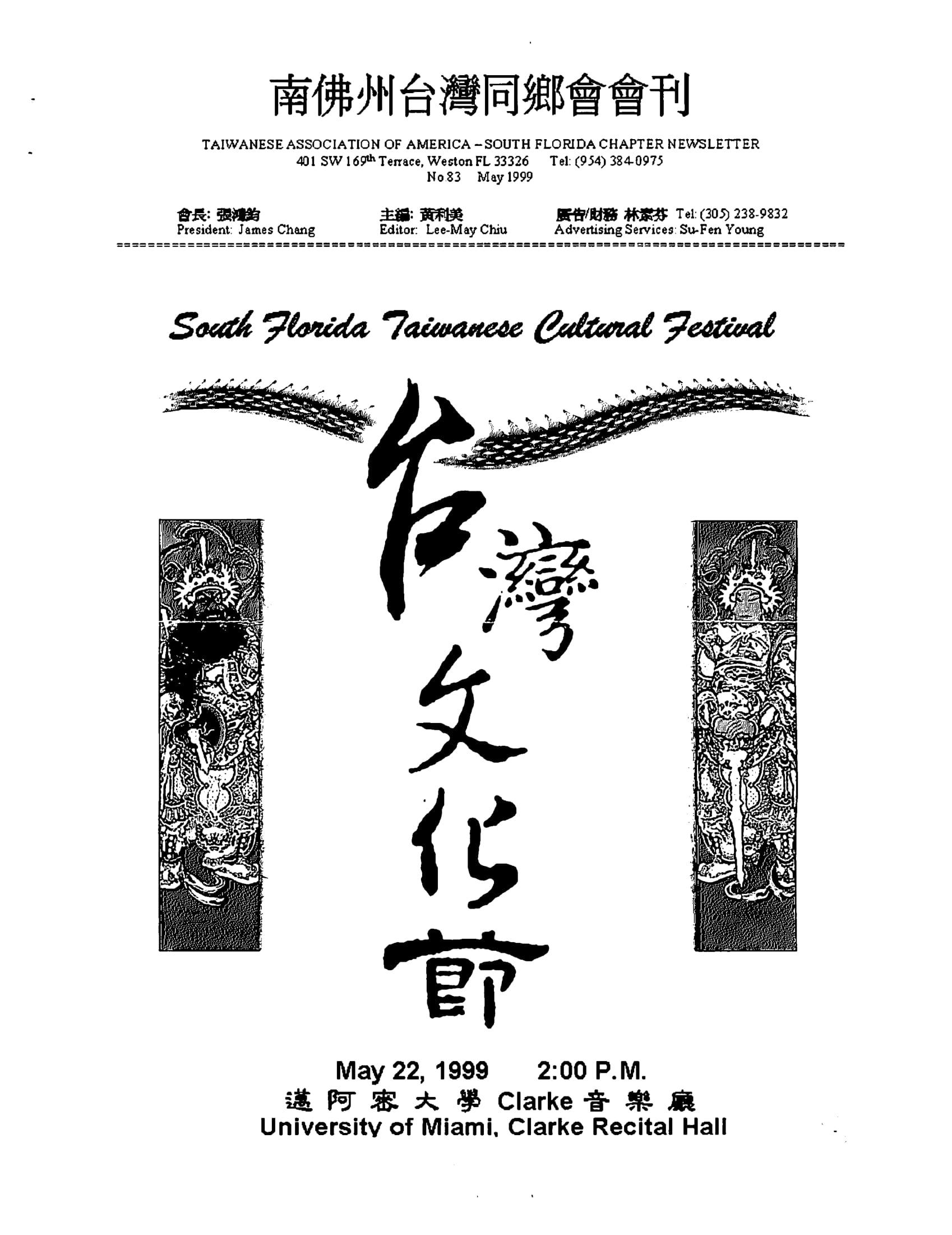 36. South Florida Taiwanese Cultural Festival/1999