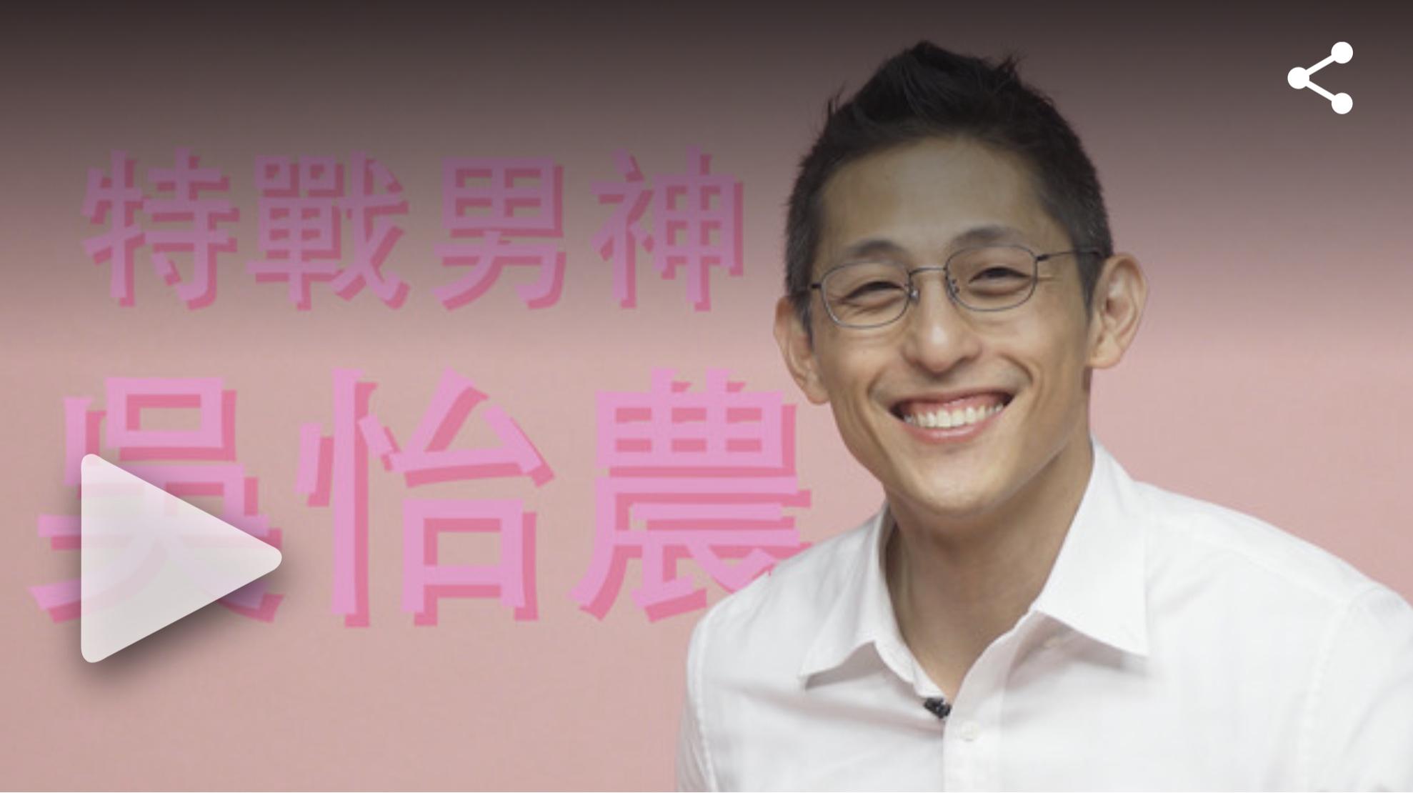 158. 吳怡農參選立委/02/2020