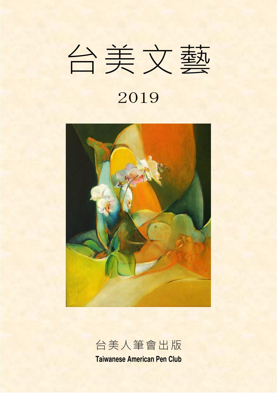 1337. 台美文藝 2019/台美人筆會/Literature/文學