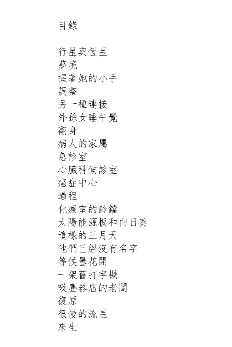 1338. 往日情懷/沈麗華/03/2020/Literature/文學