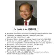 299. Dr. Daniel Y. Ko 柯耀宗博士