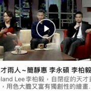 172. 天才雨人~簡靜惠 李永碩 李柏毅/04/2021
