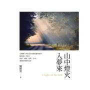 1358. 山中燈火入夢來/劉照男/05/2021/Autobiography/自傳